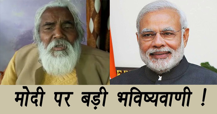 Image result for इस ज्योतिषाचार्य ने की थी संजय-इंदिरा गाँधी की मौत की भविष्यवाणी! अब पीएम मोदी को लेकर किया है बड़ा खुलासा!