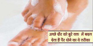 अगर आप भी इस तरह से धोते हैं अपने पैर तो हो जाइये सावधान, अच्छा दौर बदल सकता है बुरे दौर में