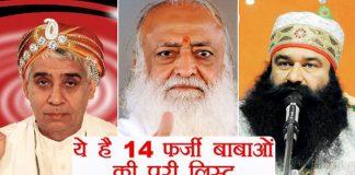 भारत के इन 14 ढ़ोंगी बाबाओं से बच गए तो पा लेंगे सच्चे ईश्वर को, जानें