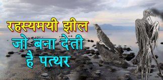 खतरनाक झील, झील के पास जाता है बन जाता है पत्थर का